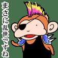 SARU-chun(Polite expression)