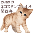 zumo cats sticker vol.4 (Japanese)