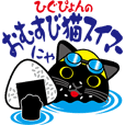 """rice ball cat Swimmer""Presents HIGUPYON"