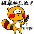 岐阜弁たぬきやお☆