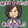 つんく♂ オフィシャルスタンプ 2