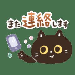 ◎黒猫の大人可愛い敬語スタンプ◎