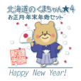 Japanese New Year. Kuma the tiny bear4