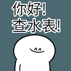 爛爛人_查水表版!