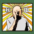 秋田豊の公式スタンプ