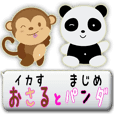 Balloon type Sticker of Monkey and Panda
