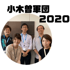小木曽軍団2020