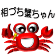 Back-channel feedback crab-chan
