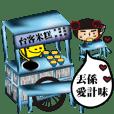 香蕉武林第二彈-宋江陣(台客版)