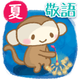 Cute Monkey3(summer)