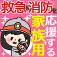 救急隊員と消防士を応援する【家族用】