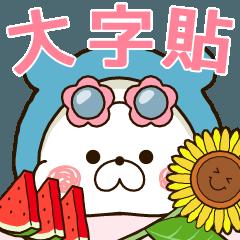 【大字貼】KUMAPOKO的夏日貼圖!