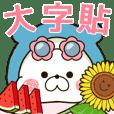 KUMAPOKO - SUMMER -(tw)