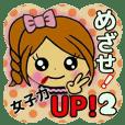 めざせ!女子力UP!2