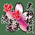 家紋 大和桜紋 敬語 日常会話