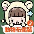 可愛的動物布偶裝女孩 2 (中文)