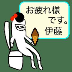 伊藤 マイネーム