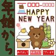 年賀状!くまのあけおめ&冬