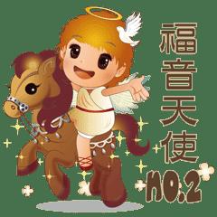 福音天使 No.2 - 生活篇