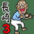 長崎弁じい 3