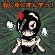SKITKLASS x nana.destroy