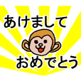 Happy new year monkey sticker