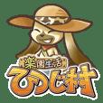 楽園生活ひつじ村公式スタンプ第2弾