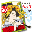 Ukiyo-e art karuta First volume