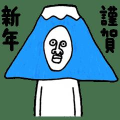 うざいあけおめ - LINE スタンプ...