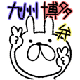 Kyushu Hakata valve rabbit