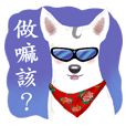 White Dog (Hakka Ver.)