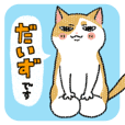Daizu Sticker 2