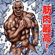 筋肉マッチョ メッセージスタンプ 5
