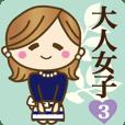 大人女子の丁寧な即答♥3【よく使う言葉】
