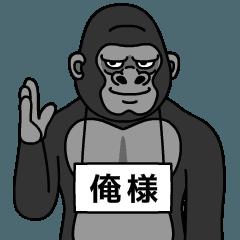 oersama is gorilla