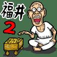 Grandfather of Fukui 2