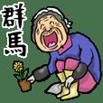 Granny in Gunma Prefecture