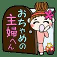 ハワイアンガールおちゃめの主婦編
