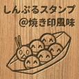 しんぷるスタンプ@焼き印風味