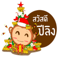 Happy New Year2016  ( Year Monkey)