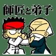中国拳法の老師とその弟子の対戦スタンプ