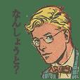 博多弁のジェントルマン