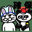 変態vs刑事パンダ (デカパンダ)