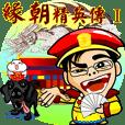 Elite Yuan Chuan 1
