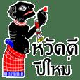 khun teng