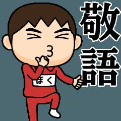 boku wears training suit 16.