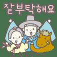 良家両班の若様とお嬢様(韓国語/ハングル)