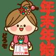 かわいい主婦の1日【年末年始編2】