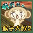 猴子大叔2--什麼!?你找猴子嗎--