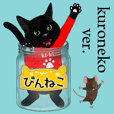 【びんねこ】黒猫バージョン